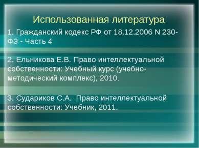 Использованная литература 1. Гражданский кодекс РФ от 18.12.2006 N 230-ФЗ - Ч...