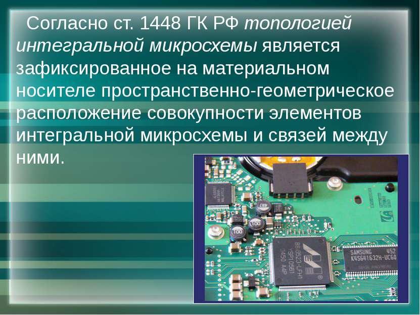 Согласно ст. 1448 ГК РФ топологией интегральной микросхемы является зафиксиро...