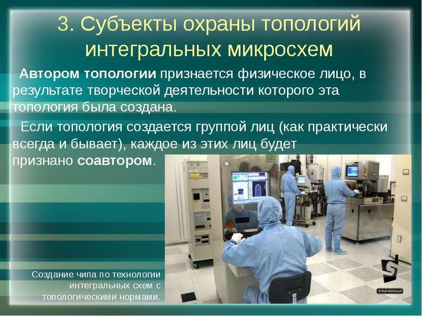 3. Субъекты охраны топологий интегральных микросхем Автором топологиипр...