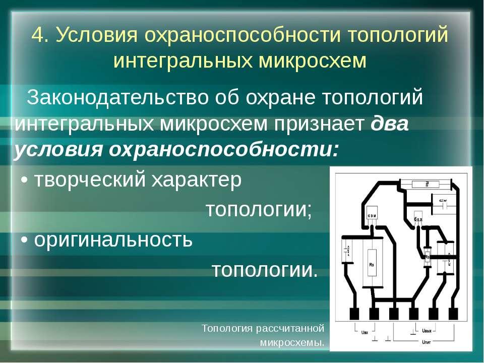 4. Условия охраноспособности топологий интегральных микросхем Законодательств...