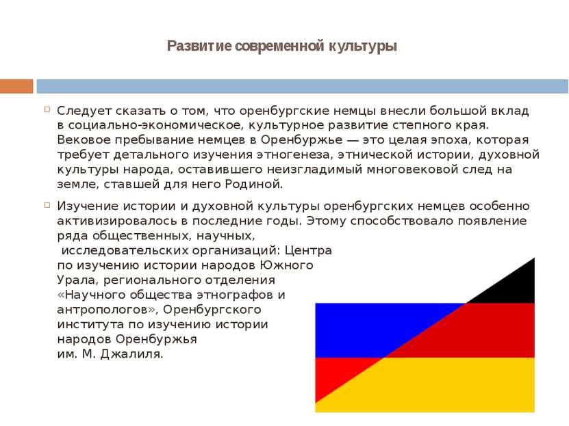 Развитие современной культуры Следует сказать о том, что оренбургские немцы в...