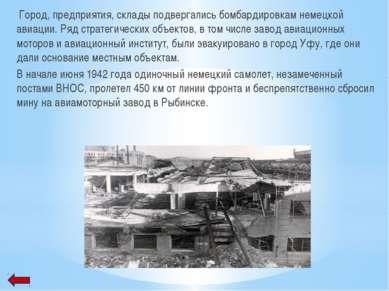 Город, предприятия, склады подвергались бомбардировкам немецкой авиации. Ряд ...