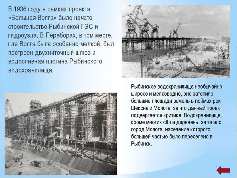 В 1936 году в рамках проекта «Большая Волга» было начато строительство Рыбинс...