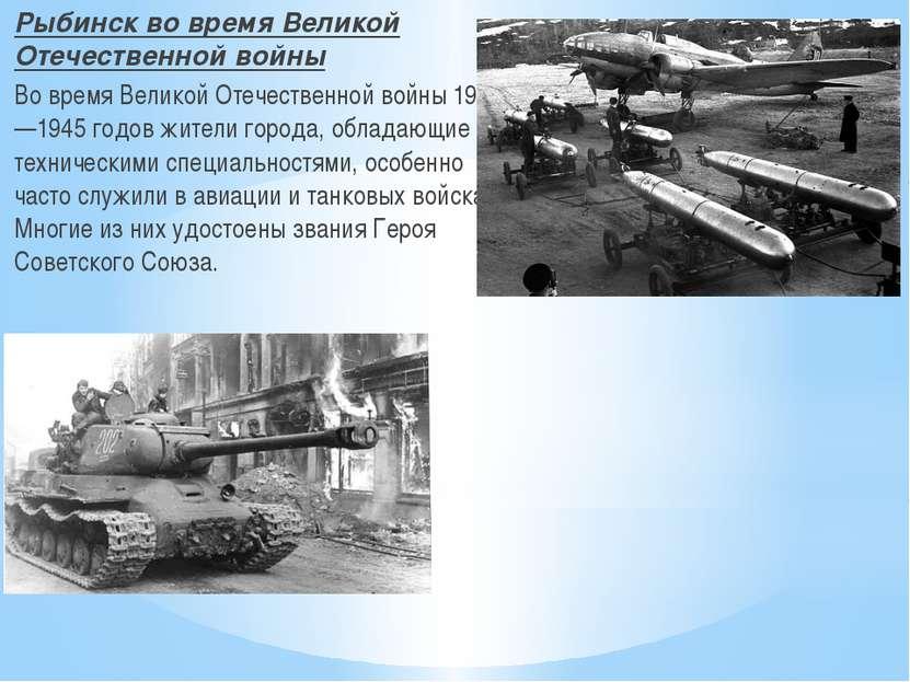 Рыбинск во время Великой Отечественной войны Во времяВеликой Отечественной в...