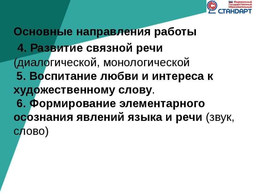 Основные направления работы 4. Развитие связной речи (диалогической, монологи...
