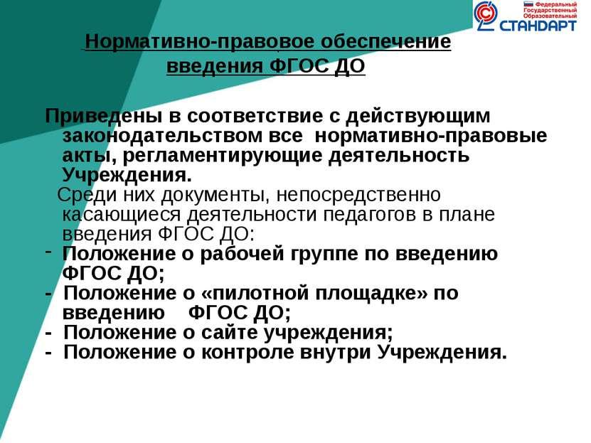 . Нормативно-правовое обеспечение введения ФГОС ДО Приведены в соответствие с...