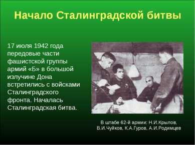 Начало Сталинградской битвы 17 июля 1942 года передовые части фашистской груп...