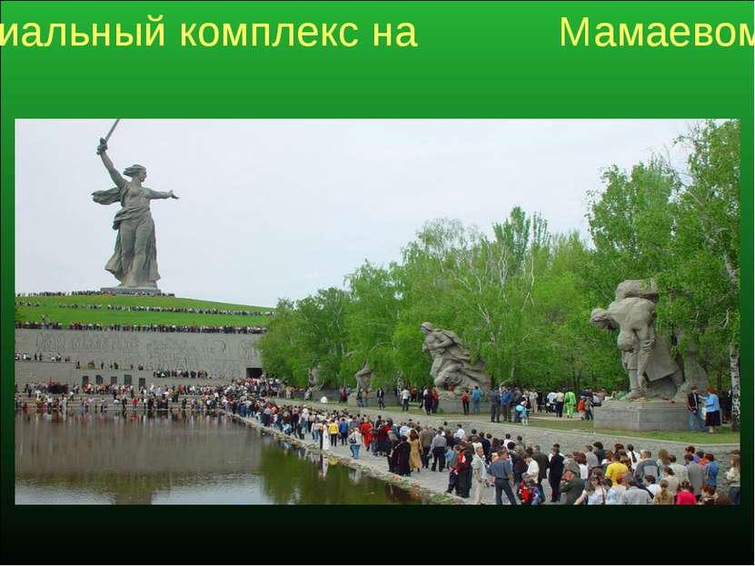 Мемориальный комплекс на Мамаевом кургане