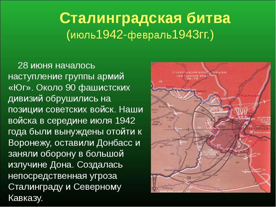 Сталинградская битва (июль1942-февраль1943гг.) 28 июня началось наступление г...