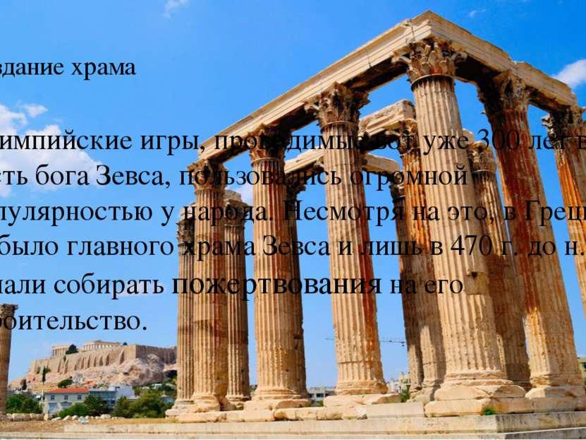 Создание храма Олимпийские игры, проводимые вот уже 300 лет в честь бога Зевс...