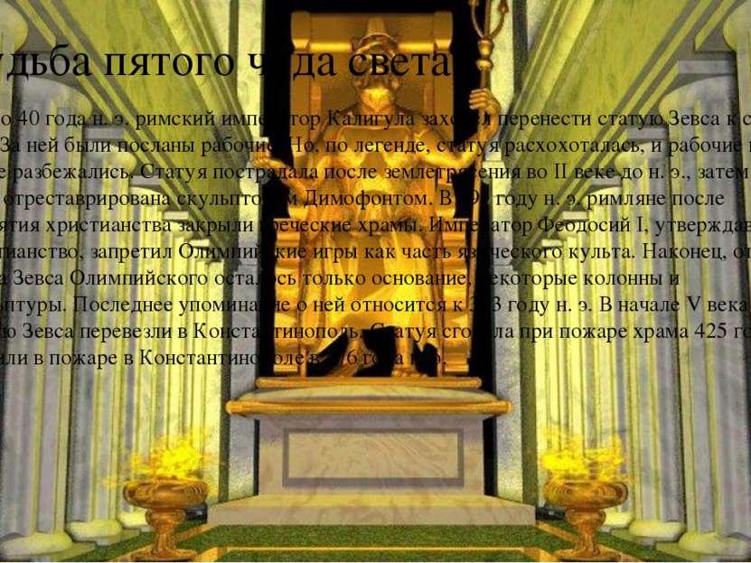 Судьба пятого чуда света Около 40 года н.э. римский императорКалигулазахот...