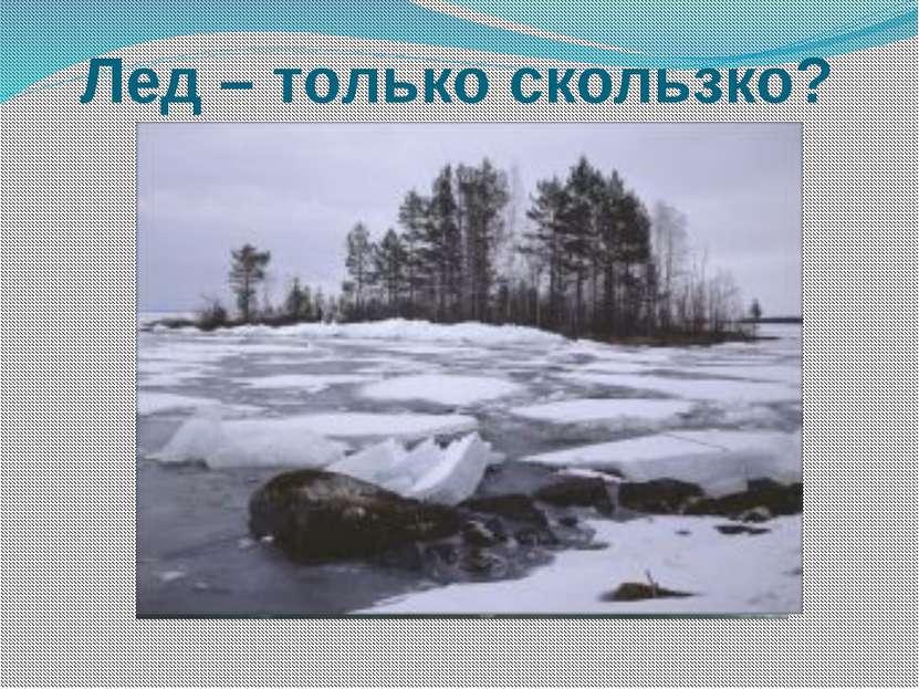 Лед – только скользко?
