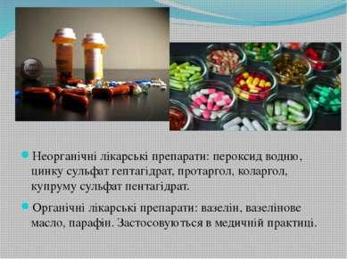 Неорганічні лікарські препарати: пероксид водню, цинку сульфат гептагідрат, п...