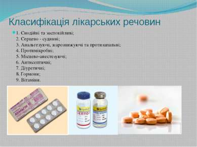 Класифікація лікарських речовин 1. Снодійні та заспокійливі; 2. Серцево - суд...