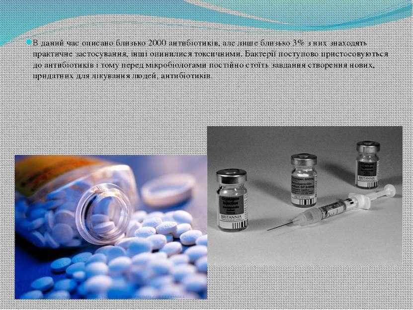 В даний час описано близько 2000 антибіотиків, але лише близько 3% з них знах...