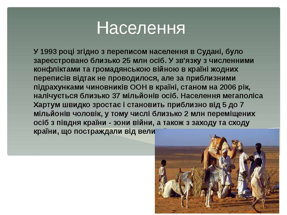 Населення У1993році згідно з переписом населення в Судані, було зареєстрова...