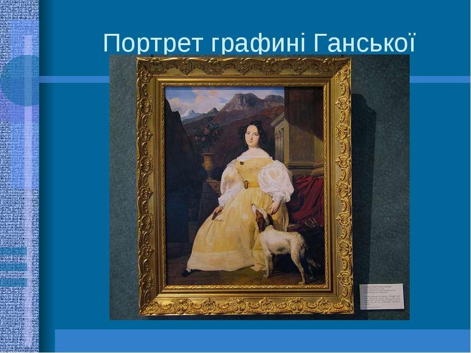 Портрет графині Ганської