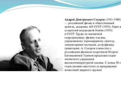 Андрей Дмитриевич Сахаров(1921-1989) —российскийфизик и общественный деяте...