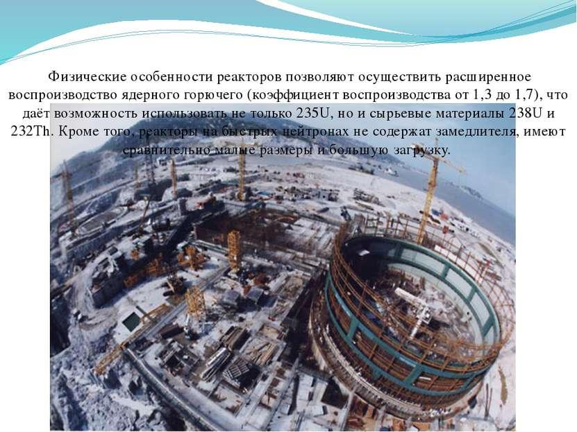 Физические особенности реакторов позволяют осуществить расширенное воспроизв...