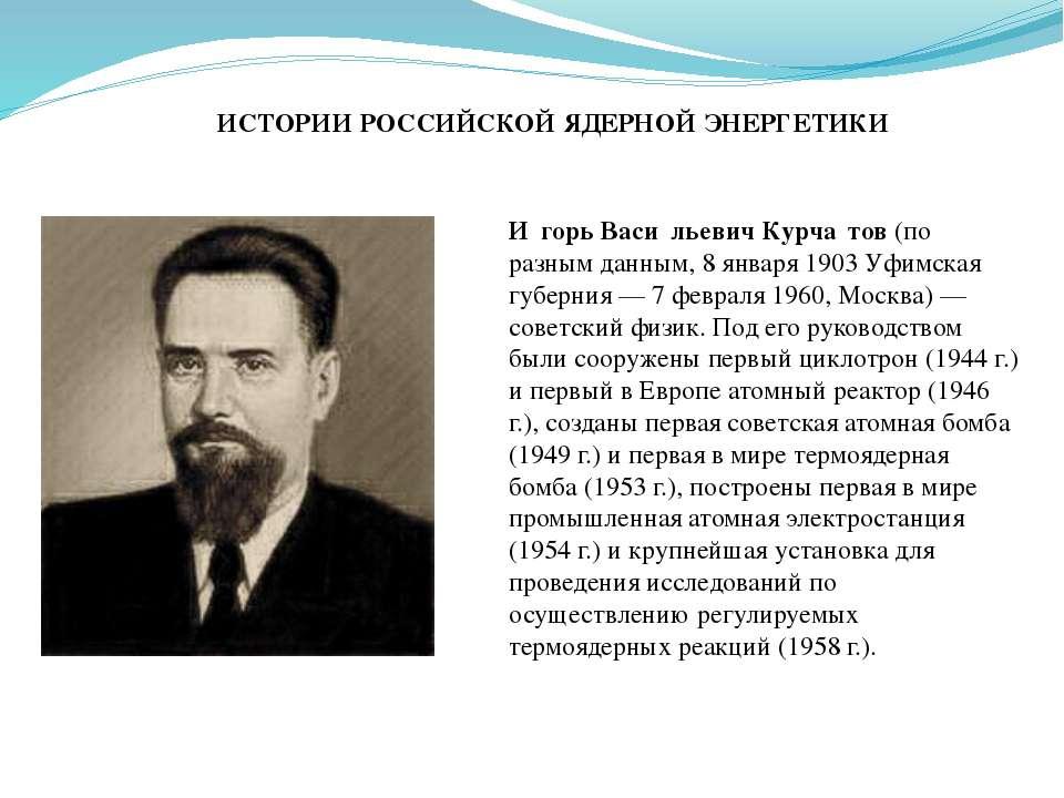 И горь Васи льевич Курча тов(по разным данным,8января1903 Уфимская губерн...