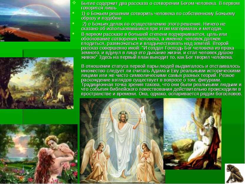 Бытие содержит два рассказа о сотворении Богом человека. В первом говорится л...