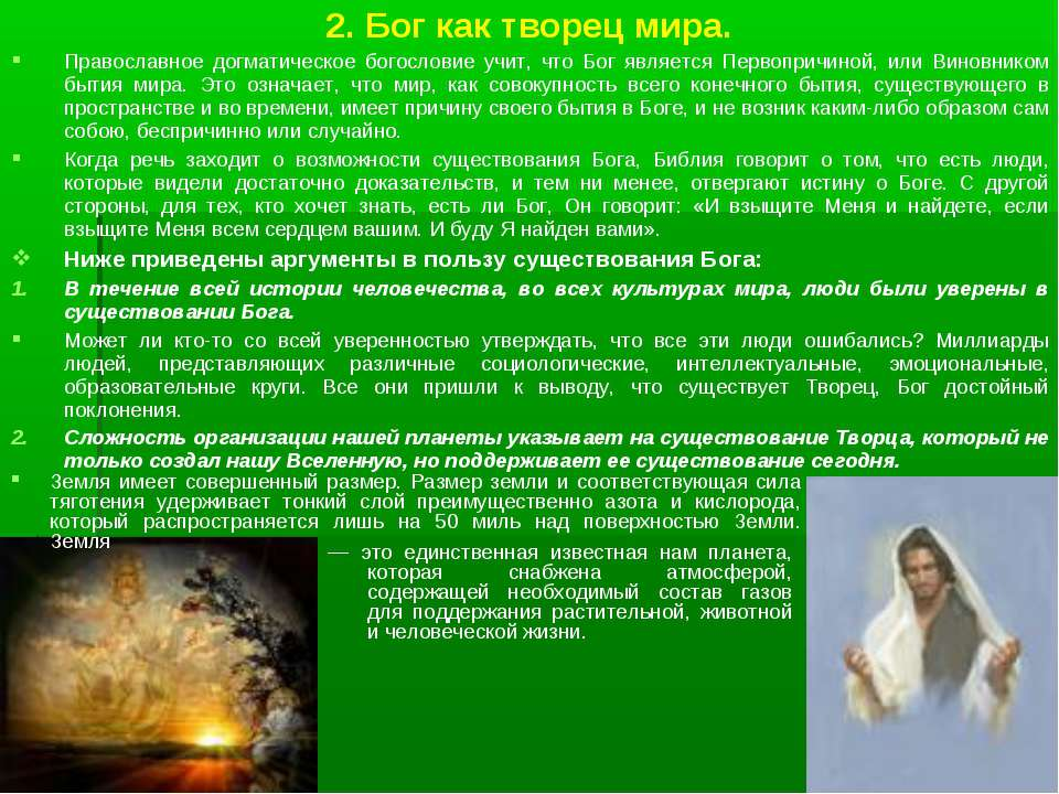 2. Бог как творец мира. Православное догматическое богословие учит, что Бог я...