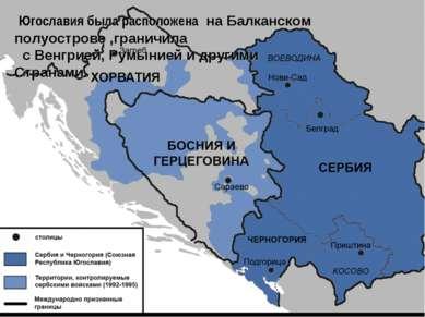 Югославия была расположена на Балканском полуострове ,граничила с Венгрией, Р...