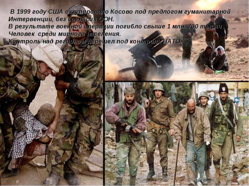 В 1999 году США оккупировало Косово под предлогом гуманитарной Интервенции, б...