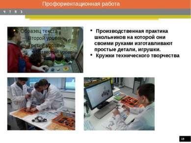 Профориентационная работа Производственная практика школьников на которой они...