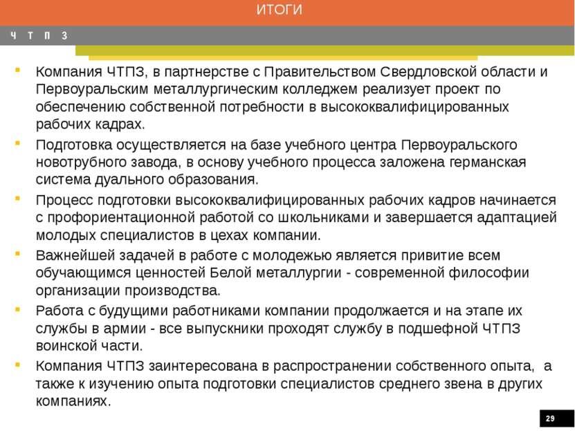 Компания ЧТПЗ, в партнерстве с Правительством Свердловской области и Первоура...