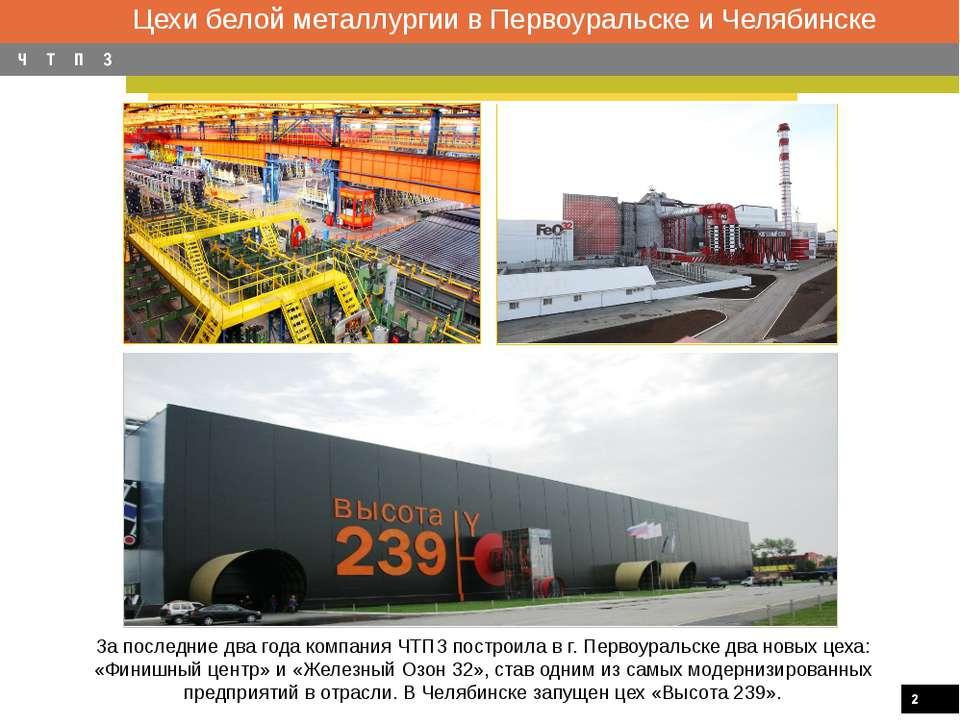 Цехи белой металлургии в Первоуральске и Челябинске За последние два года ком...