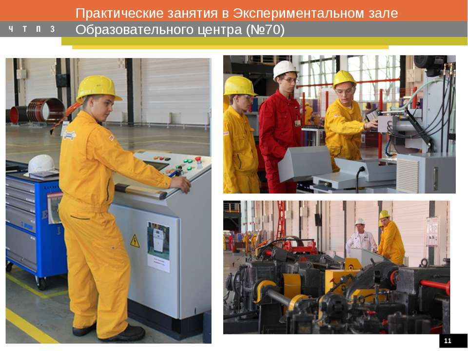 Практические занятия в Экспериментальном зале Образовательного центра (№70)