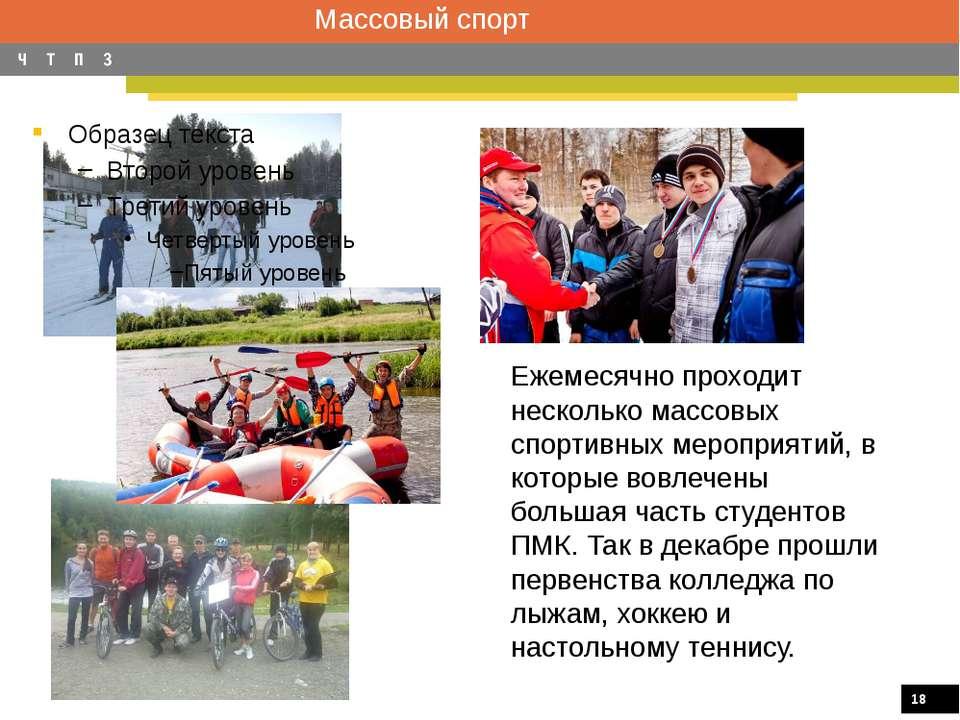 Массовый спорт Ежемесячно проходит несколько массовых спортивных мероприятий,...