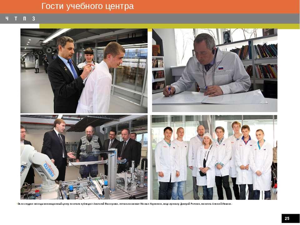 Гости учебного центра За последние месяцы инновационный центр посетили публиц...