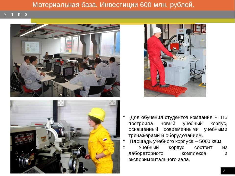 Материальная база. Инвестиции 600 млн. рублей. Для обучения студентов компани...