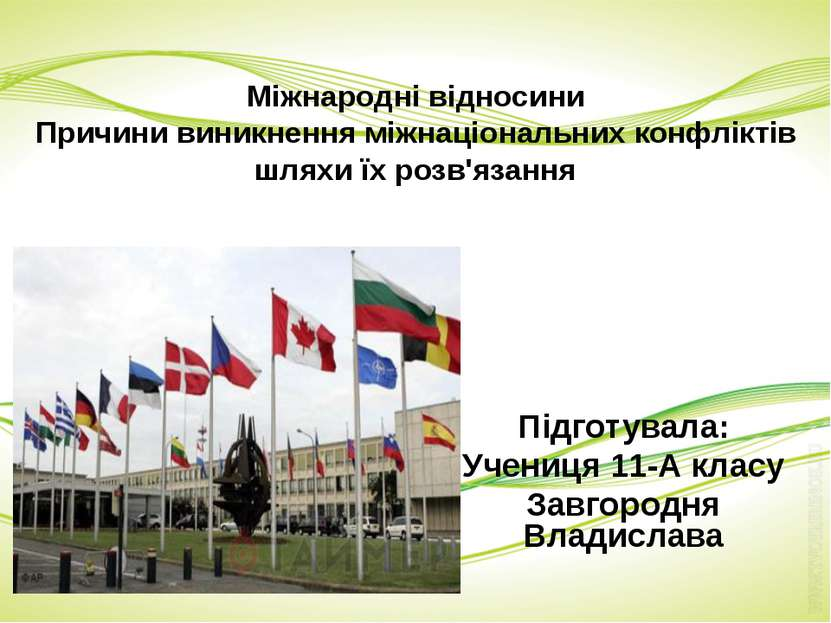 Міжнародні відносини Причини виникнення міжнаціональних конфліктів шляхи їх р...