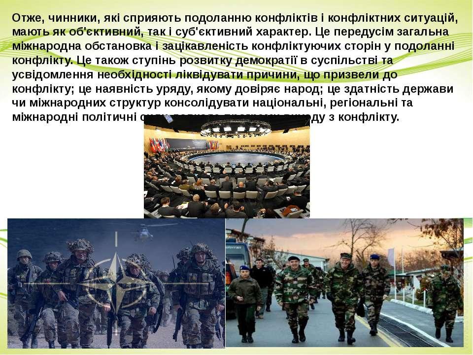 Отже, чинники, які сприяють подоланню конфліктів і конфліктних ситуацій, мают...