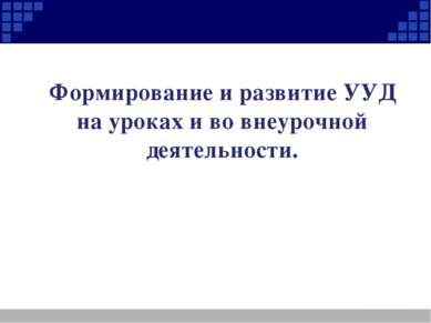 Формирование и развитие УУД на уроках и во внеурочной деятельности.