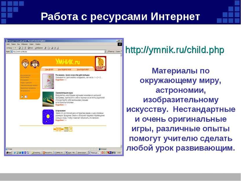Работа с ресурсами Интернет http://ymnik.ru/child.php Материалы по окружающем...