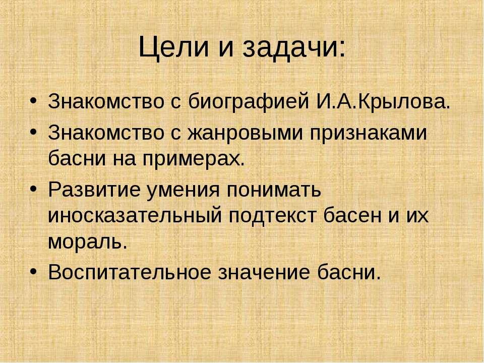 Цели и задачи: Знакомство с биографией И.А.Крылова. Знакомство с жанровыми пр...