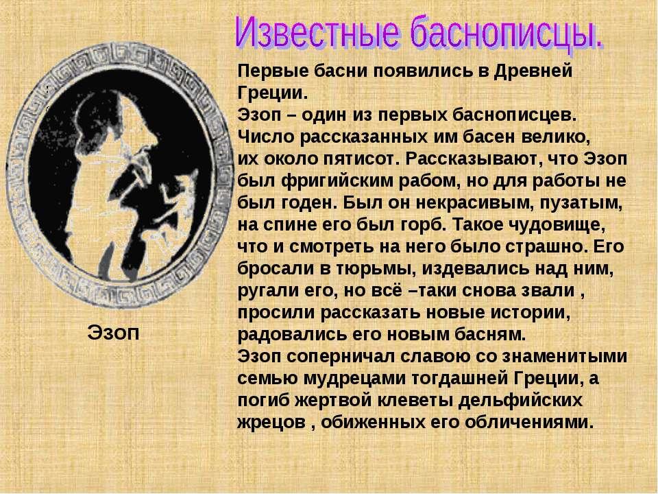 Первые басни появились в Древней Греции. Эзоп – один из первых баснописцев. Ч...