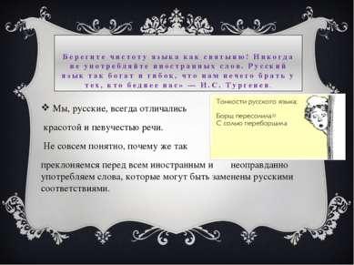 Мы, русские, всегда отличались красотой и певучестью речи. Не совсем понятно,...