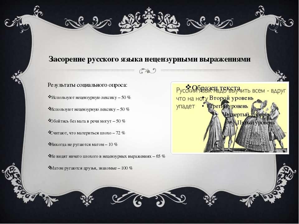 Результаты социального опроса: Используют нецензурную лексику – 50 % Использу...