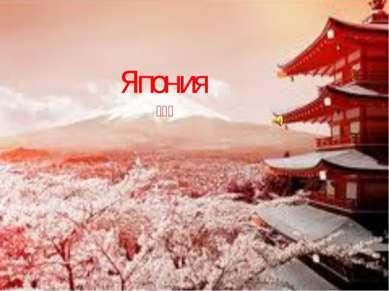 Япония 日本の
