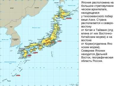 Япония расположена на большомстратовулканическомархипелаге, находящемся ут...