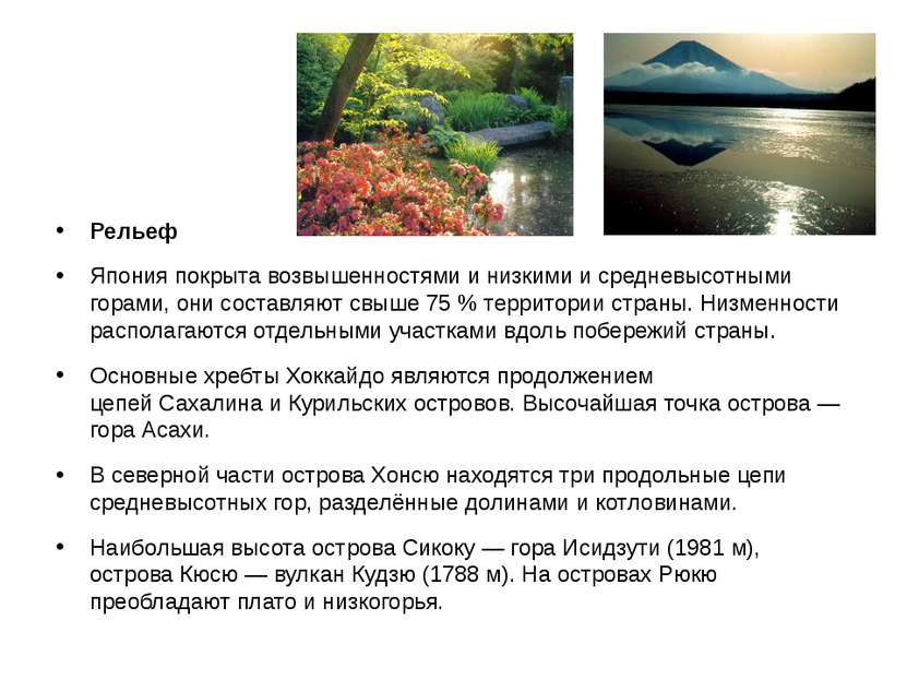 Рельеф Япония покрыта возвышенностями и низкими и средневысотными горами, они...