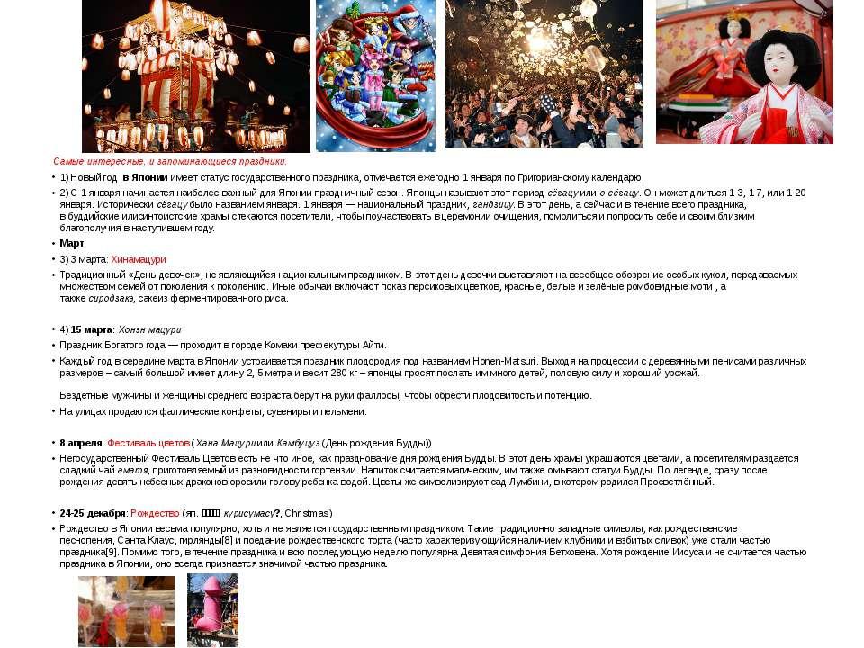Самые интересные, и запоминающиеся праздники. 1) Новый годвЯпонии имеет ст...