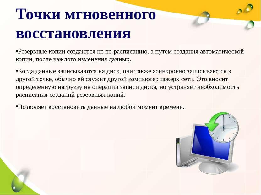 Учетные записи пользователей Учетная запись Применение учетной записи Типы уч...