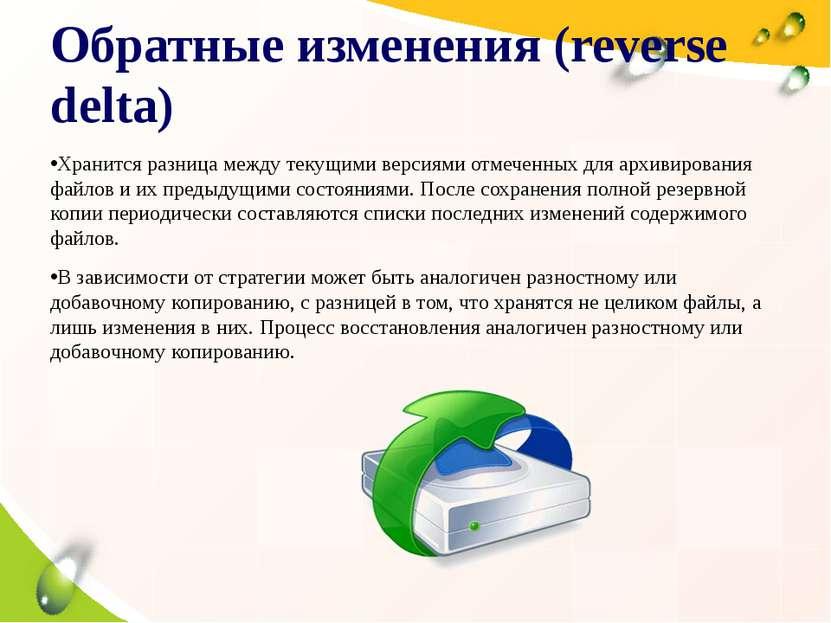 Резервная копия состояния системы В Windows предусмотрена возможность создани...