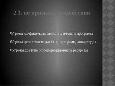 5. Модель нарушения Требования к модели нарушения Служба безопасности должна ...